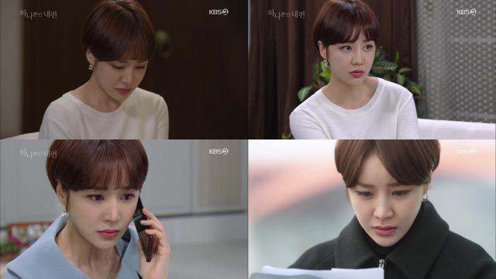 KBS 2 주말드라마 '하나뿐인 내편' 방송 캡처