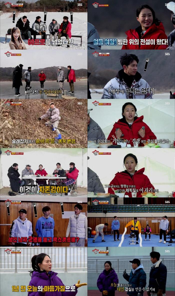 '동거동락 인생과외 - 집사부일체'. SBS 제공