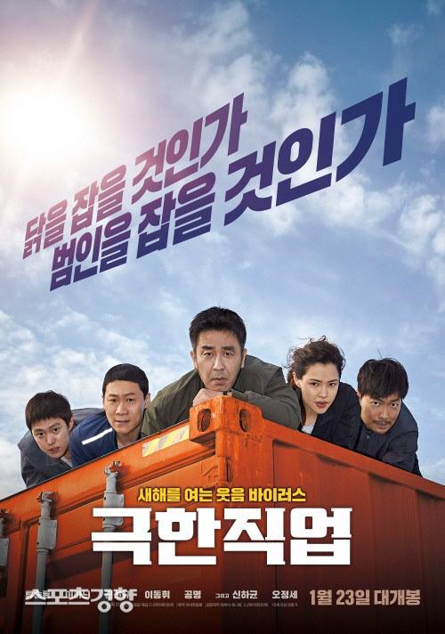 '극한직업'은 극한 흥행 중…1200만명 넘어 역대 코미디 영화 1위 | 인스티즈