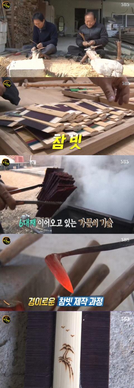 SBS '생활의 달인' 캡처