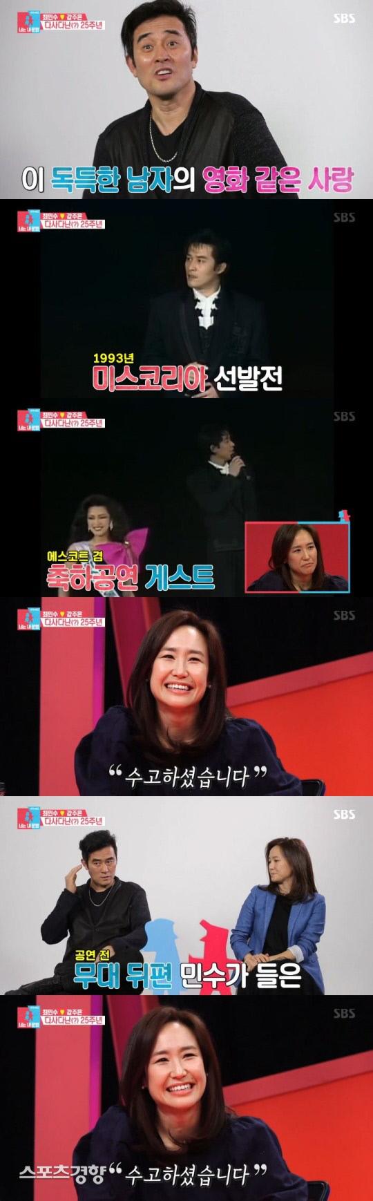 최민수·강주은 부부가 톡특했던 첫 만남을 털어놨다. SBS 방송 화면 캡처