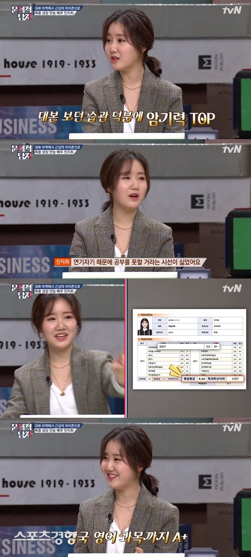 배우 진지희가 고득점이 기록된 성적표를 공개해 눈길을 끌었다. tvN 방송 화면 캡처