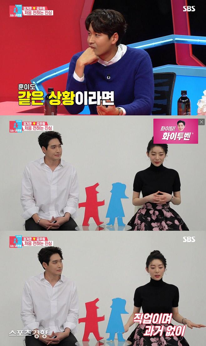 정겨운·김우림 부부가 부부 생활을 공개했지만 이를 지켜보는 대중들의 시선은 엇갈렸다. SBS 방송 화면 캡처