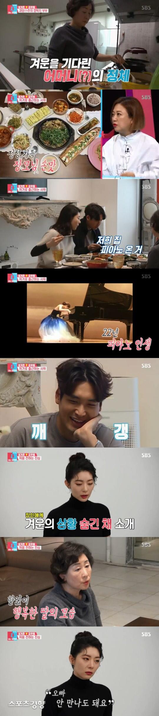 정겨운·김우림 부부가 결혼 전 장모가 눈물을 흘린 사실을 털어놨다. SBS 방송 화면 캡처