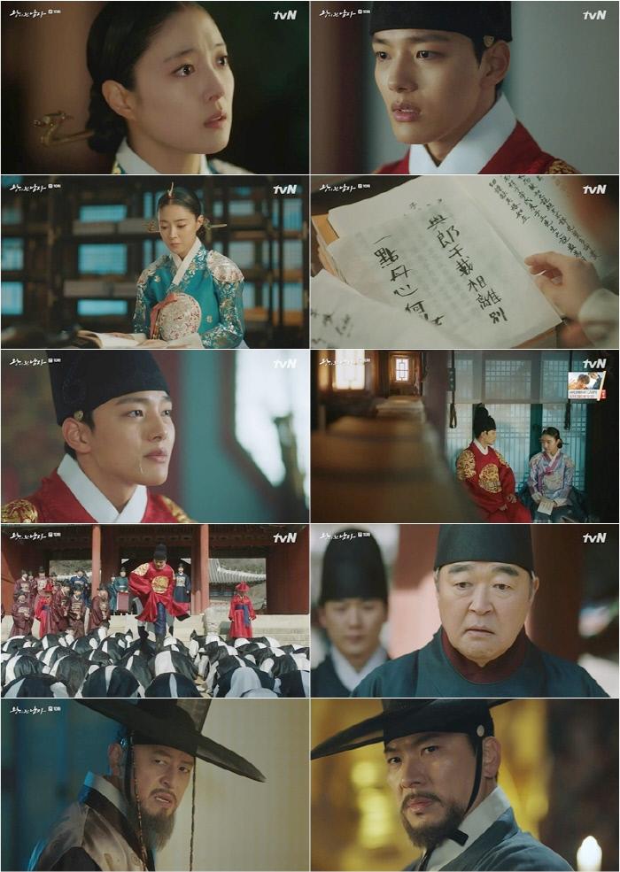 '왕이 된 남자'. tvN 제공