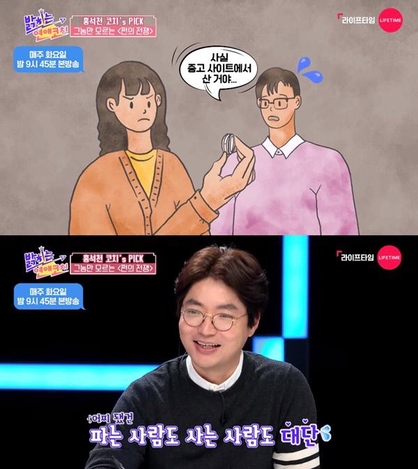 라이프타임 방송캡처