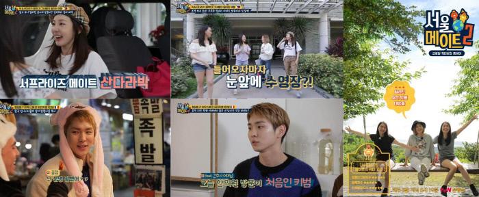 '서울메이트2' 리뷰 사진. 사진제공 tvN