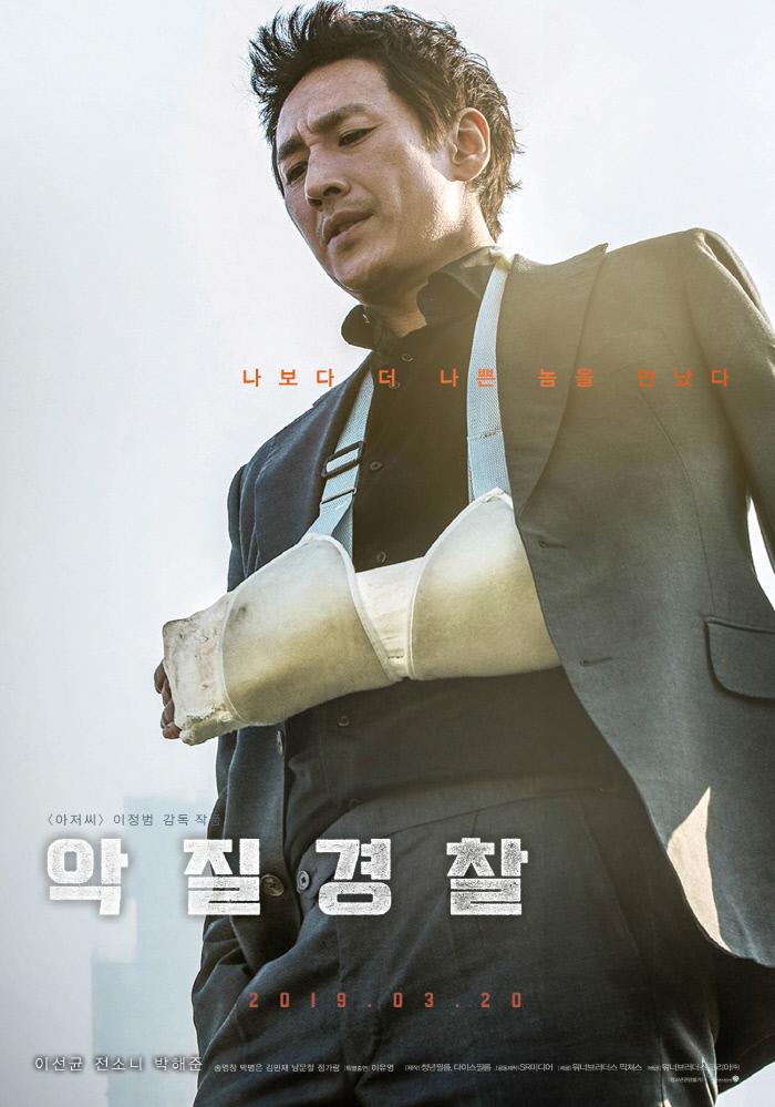 영화 '악질경찰' 공식포스터, 사진제공|워너브러더스코리아