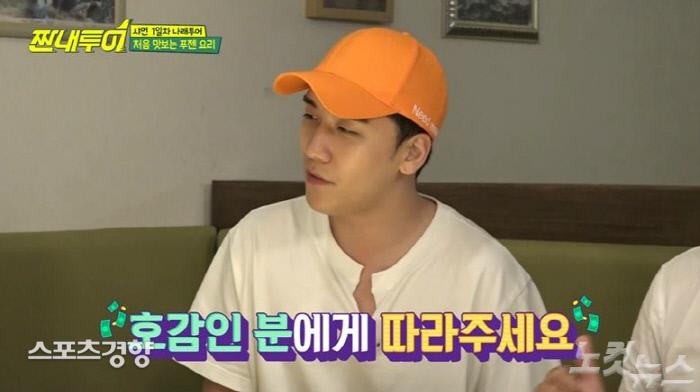 가수 승리는 '짠내투어'에 출연해 여성 출연자에게 다른 남성 출연자를 향해 술을 따르라는 요구를 해 물의를 빚었다. tvN 방송 화면 캡처
