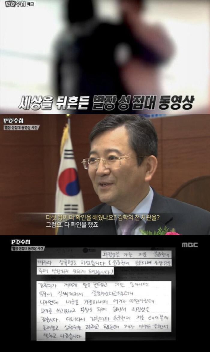 MBC'PD수첩' 캡처
