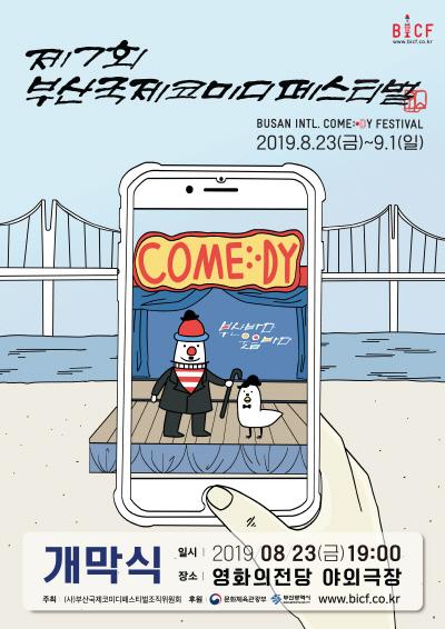 제 7회 '부산국제코미디페스티벌(BICF)' 8월 23일 개막 | 인스티즈
