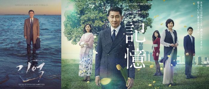 일본 후지TV에서 동명 작품으로 리메이크한 tvN '기억'
