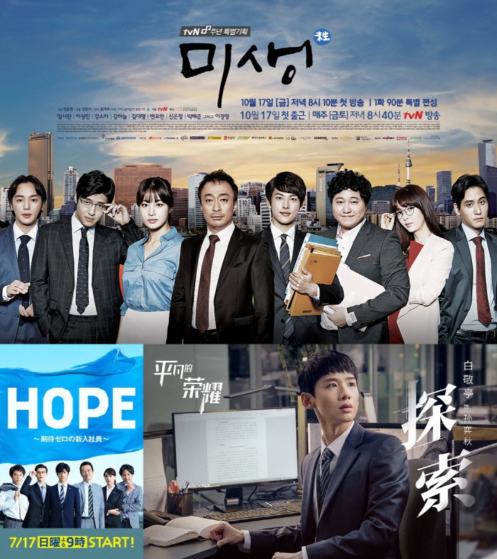 일본에 이어 중국에서 리메이크 제작했고 미국과도 판권 계약한 tvN '미생'