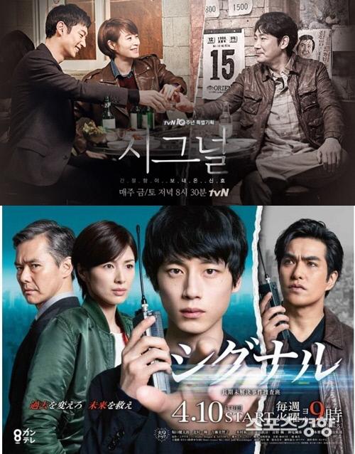 일본에서 리메이크해 현지에서 큰 인기를 얻은 tvN '시그널'