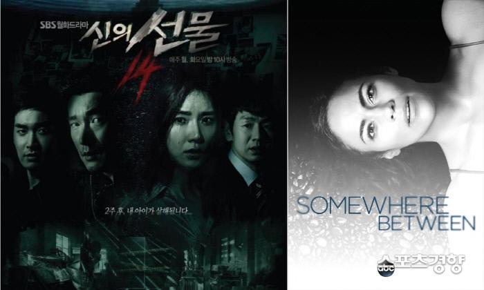미국 최초 한국 드라마 리메이크작 SBS '신의 선물-14일'