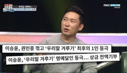 [간밤TV] '대한외국인' 이승윤, 9단계에서 탈락…'아기똥하다' 뜻은? | 인스티즈