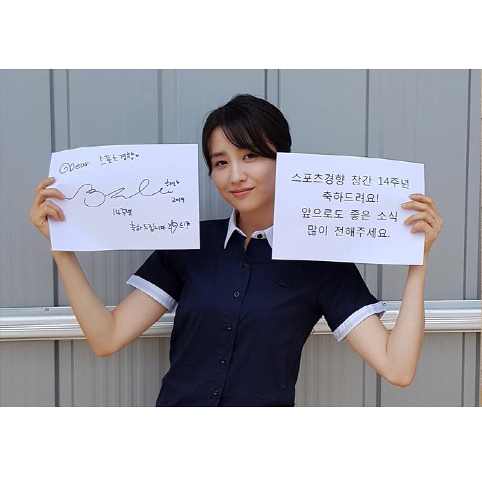 [창간14주년 축하메시지] '너 님' 사인 받아가세요 1탄…박형식부터 소이현까지