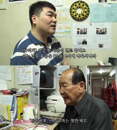 KBS 방송 캡처.