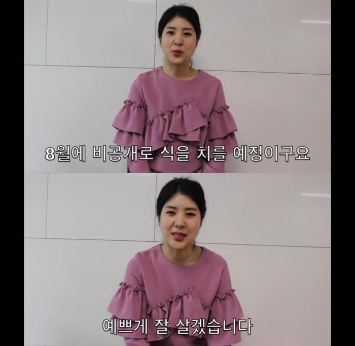 """개그우먼 강유미, 깜짝 결혼 발표 """"비연예인 예비신랑과 8월 비공개 예식"""""""