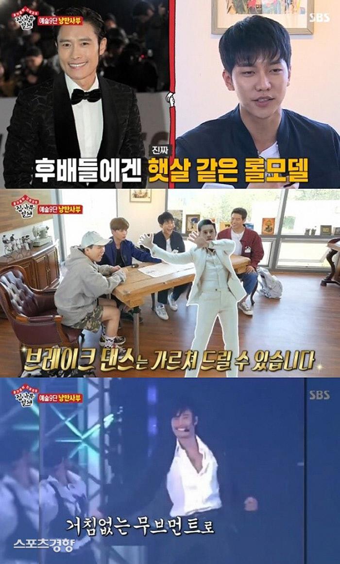 이병헌이 '병모닝' 댄스를 언급하며 너스레를 떨었다. SBS 방송 화면 캡처