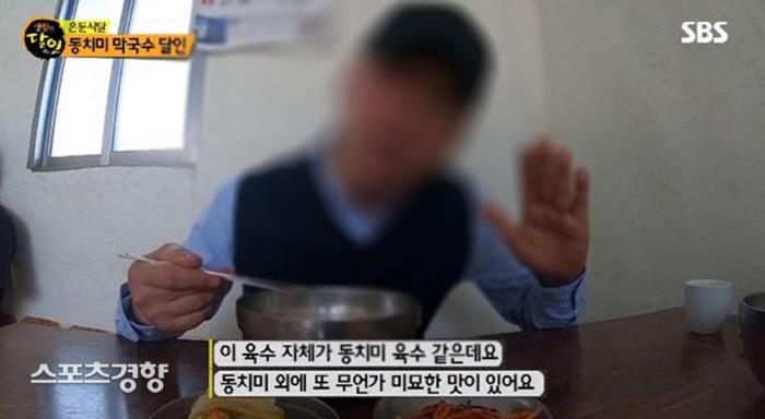 '생활의 달인' 제작진이 프로그램 조작 논란에 사과했다. SBS 방송 화면 캡처