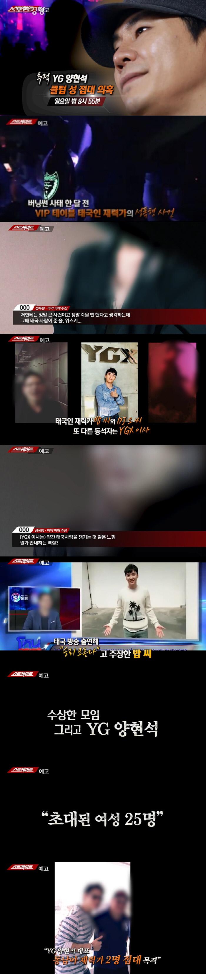 '탐사기획 스트레이트'. MBC 제공
