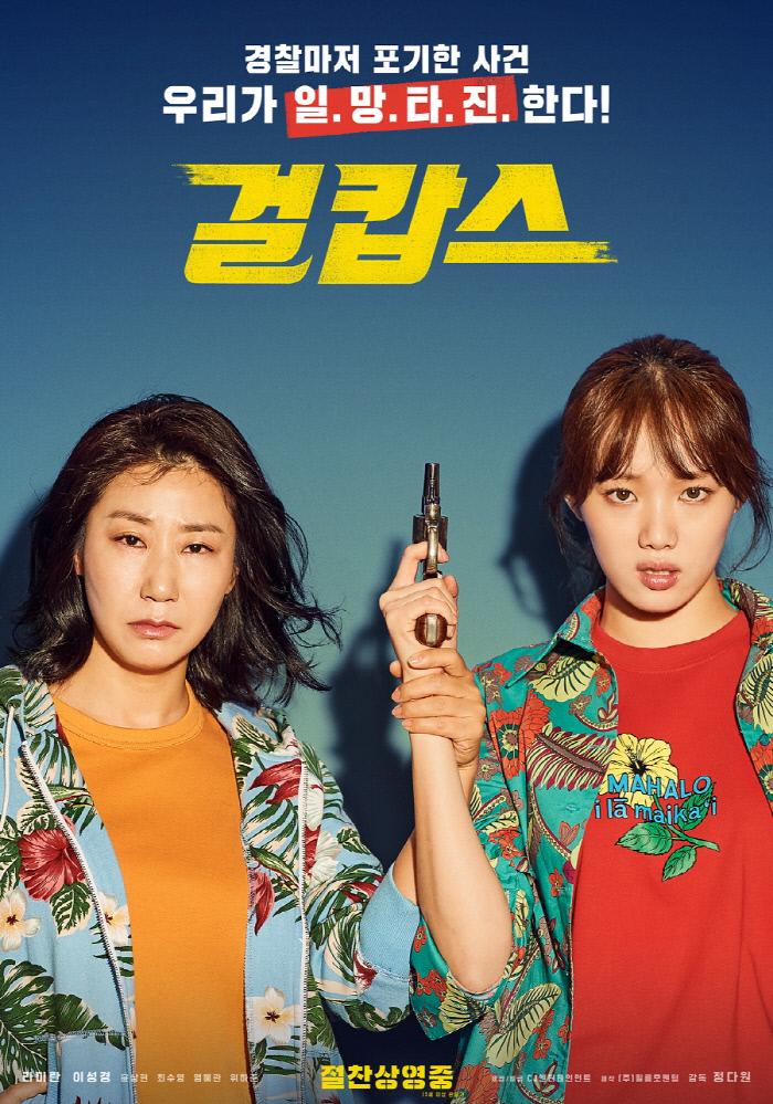 영화 '걸캅스' 공식포스터, 사진제공 CJ엔터테인먼트