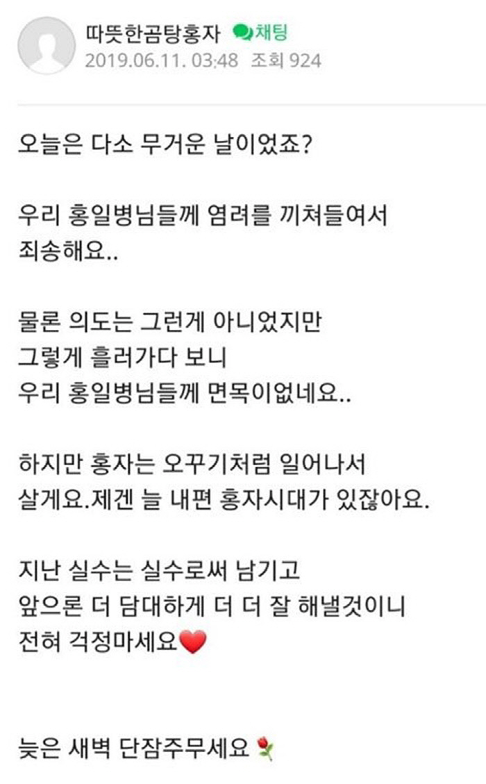 홍자가 자신의 팬클럽에 올린 글 전문.