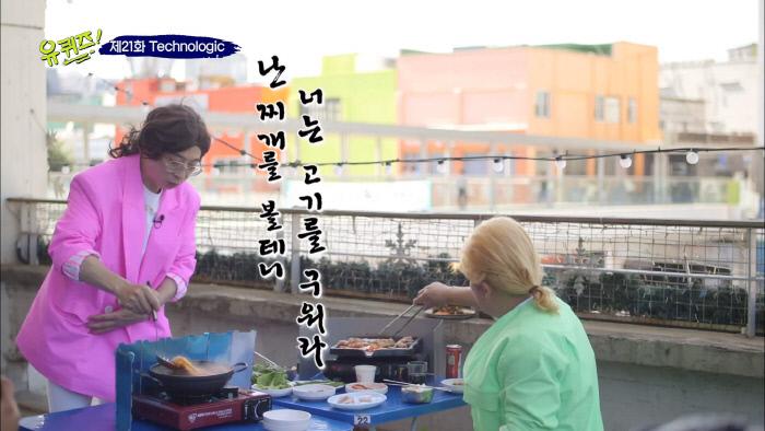 tvN '유 퀴즈 온더 블럭' 방송 화면 캡처