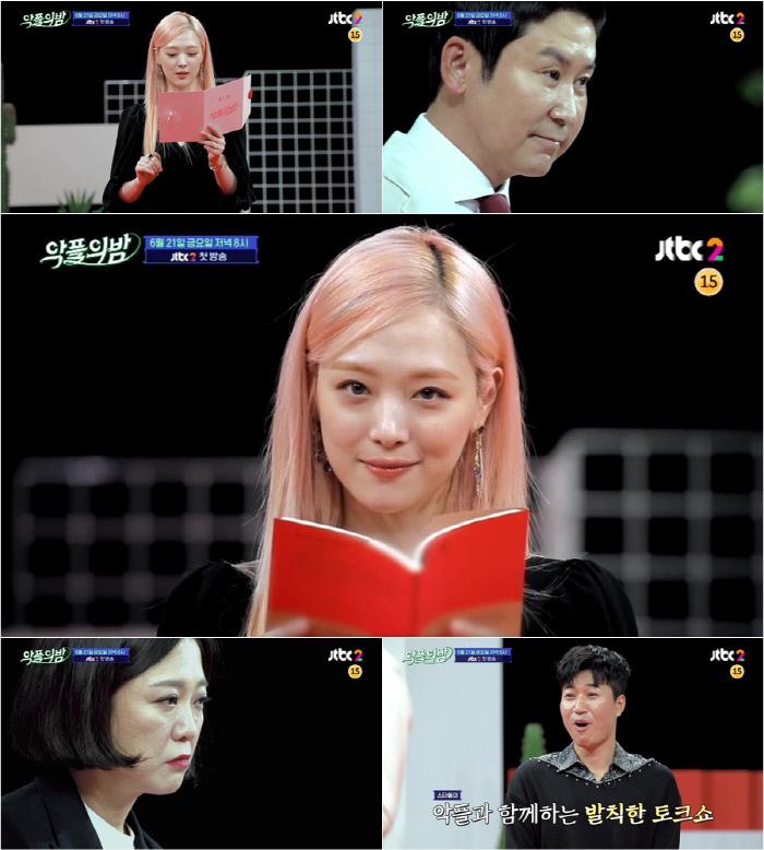 사진 | JTBC2 <악플의 밤> 티저 영상 캡처