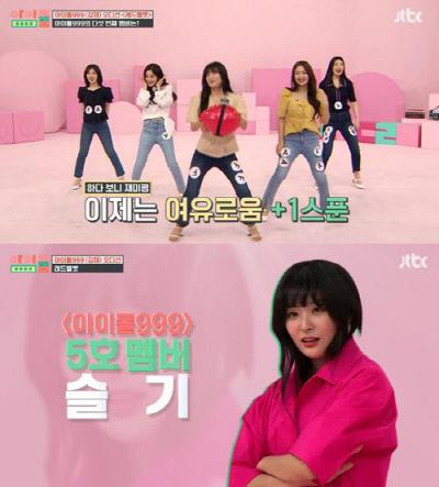 JTBC 방송화면 캡처.