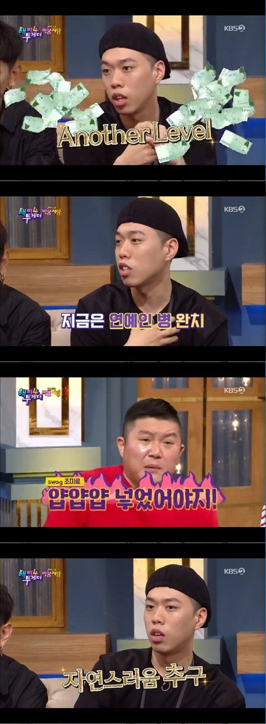 KBS2 '해피투게더4'