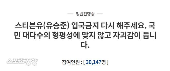 유승준 입국금지 재차 요청하는 청와대 국민청원이 이어지고 있다. 청와대 홈페이지 캡처