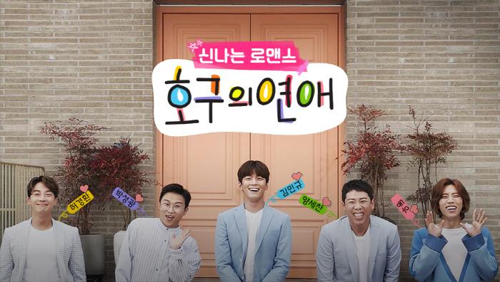 MBC '호구의 연애' 홈페이지 캡처.