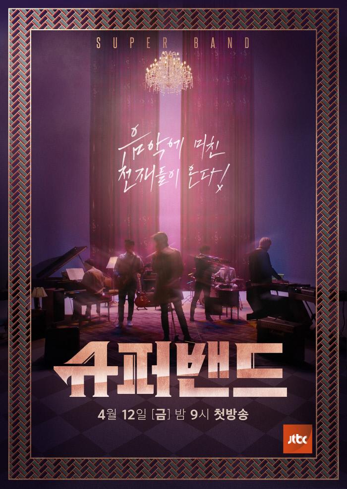JTBC '슈퍼밴드' 제공