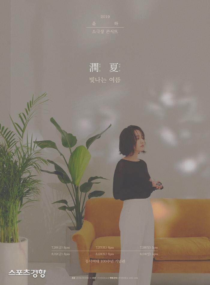 가수 윤하 소극장 콘서트 '潤夏(윤하):빛나는 여름' 포스터. 사진 C9엔터테인먼트