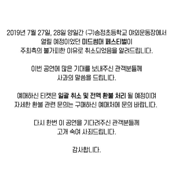 '미드 썸머 페스티벌' 주최 측 이유로 취소