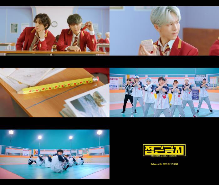 그룹 펜타곤이 컴백을 하루 앞두고 공개한 신곡 '접근금지'뮤직비디오 티저. 사진 | 큐브엔터테인먼트