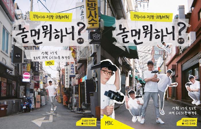 유재석 조세호 모델 아이린 레트로 감성 포스터 2종. 사진 | MBC <놀면 뭐하니?>