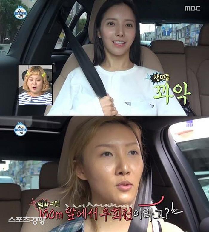 화사와 함께 자라섬 피크닉을 떠난 최수정씨(위). MBC 방송 화면 캡처