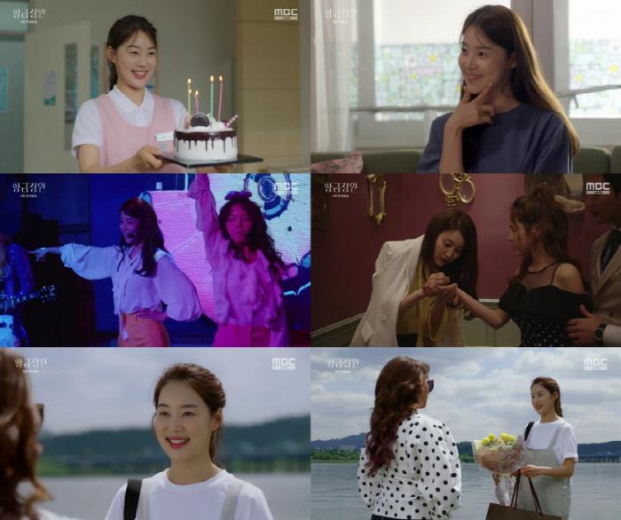 MBC 주말극 '황금정원' 방송 캡처