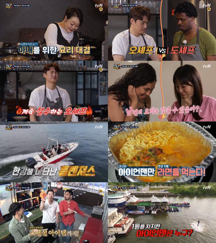 아내를 위한 요리대결을 펼친 오상진과 도넬. 그리고 한강을 방문한 붐과 3인의 외국인 '흥벤져스'는 수상레저부터 한강 먹거리까지 체험한다. 사진 | tvN <서울메이트3>