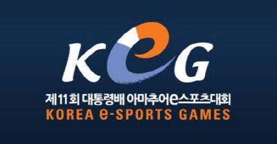 e스포츠 전국체전…'대통령배 KeG 전국결선' 17일 대전 개최