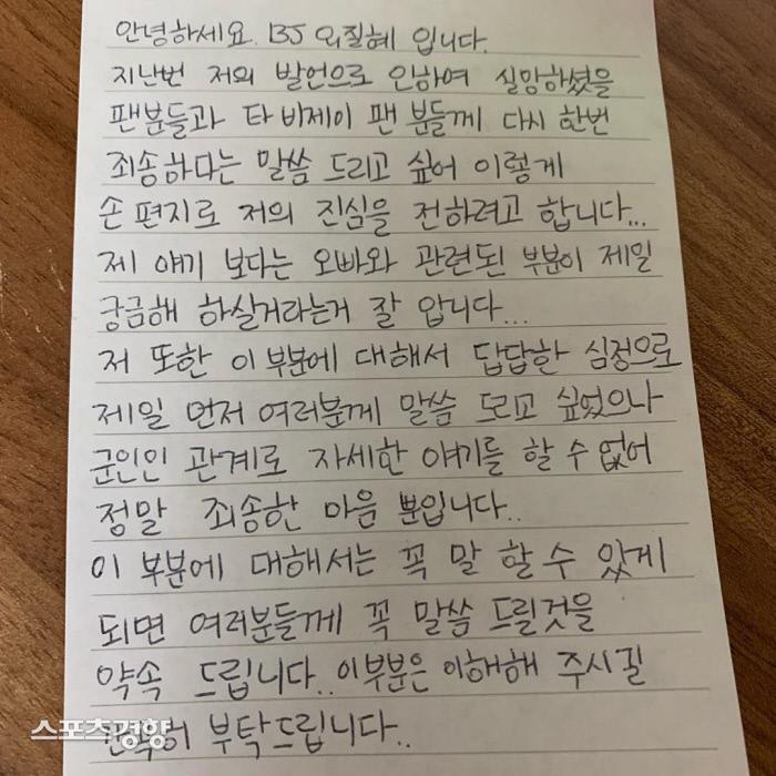 """'해외 원정 도박 의혹' BJ 철구 아내 외질혜 """"저도 답답한 심정"""""""