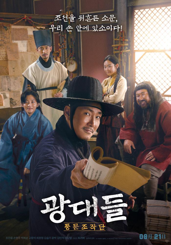 영화 '광대들: 풍문조작단' 공식포스터. 사진제공|워너브러더스코리아