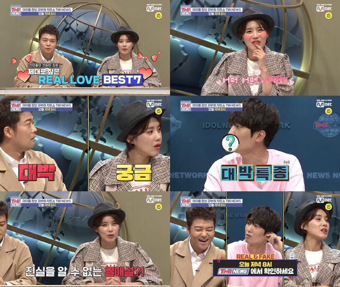 아이돌 정보 과부하 차트쇼 'TMI NEWS'. Mnet 제공