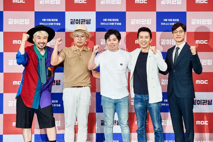 '같이 펀딩' PD와 출연진들. 사진제공 MBC