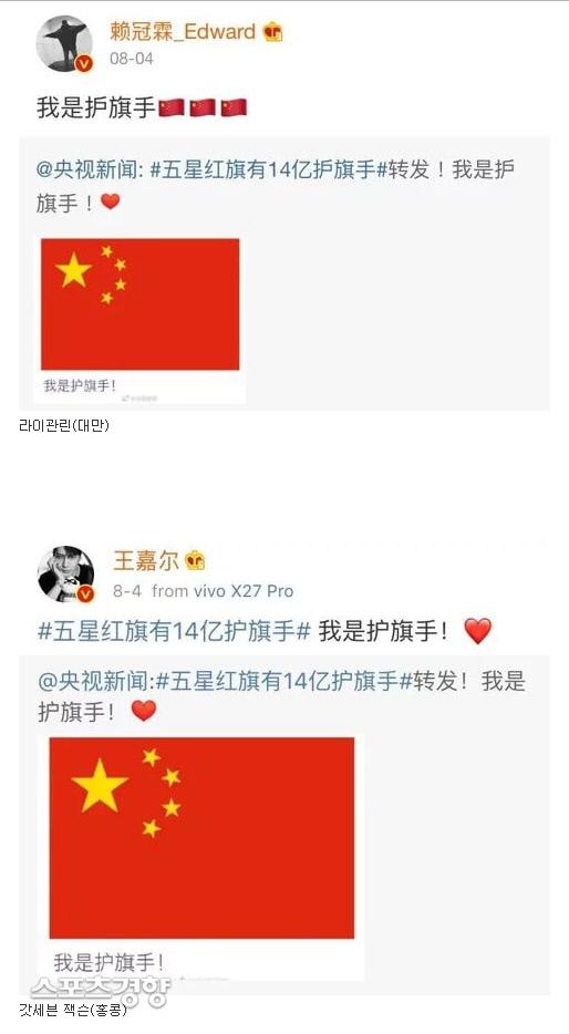 그룹 워너원 출신의 라이관린과 그룹 갓세븐의 잭슨이 SNS 웨이보에 올린 홍콩의 반 중국 시위 홍콩경찰 지지 선언. 사진 SNS 캡쳐
