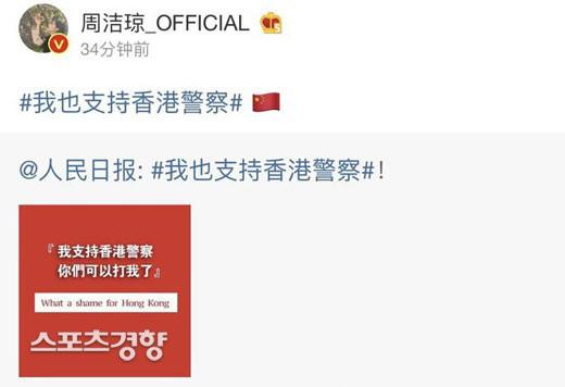홍콩경찰 지지글을 올린 가수 주결경. 사진 SNS 캡쳐