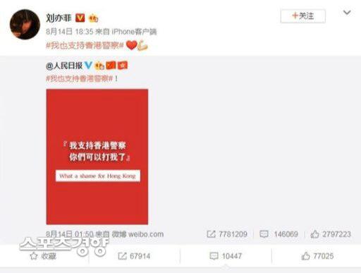 유역비가 올린 홍콩 시위를 비방하는 내용을 담은 게시물. 유역비 사회관계망서비스 캡처